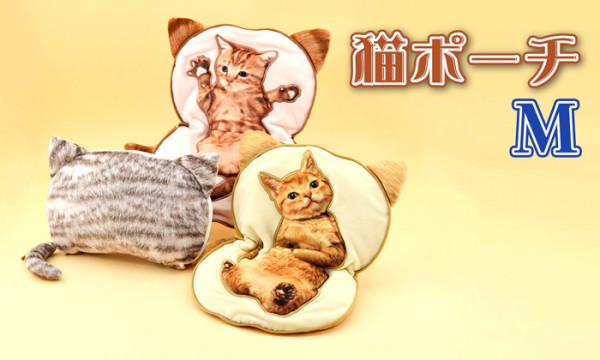 猫ポーチM