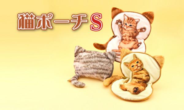 猫ポーチS