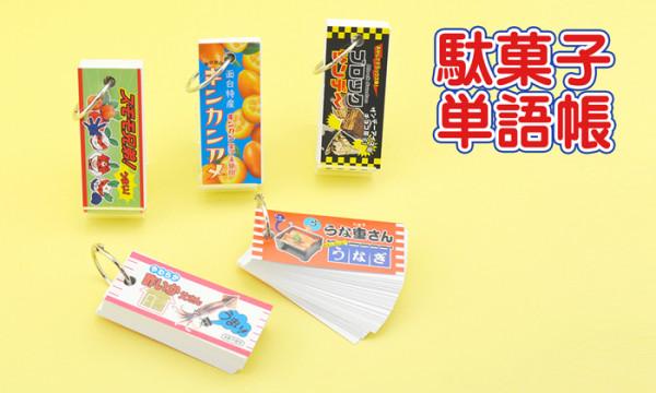 駄菓子単語帳