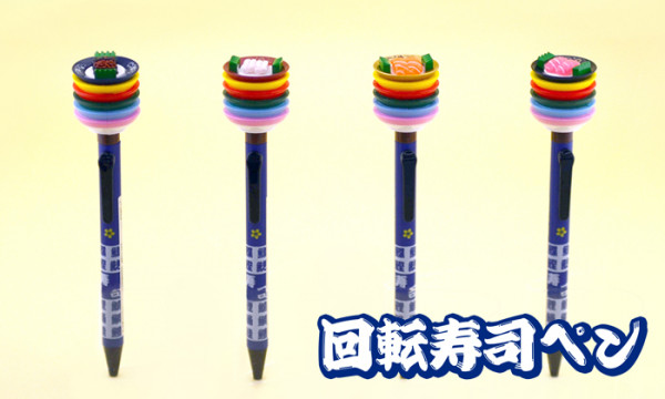 回転寿司ペン
