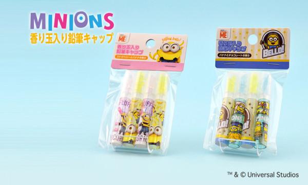 【ミニオン】HP用バナー_香り玉入り鉛筆キャップ