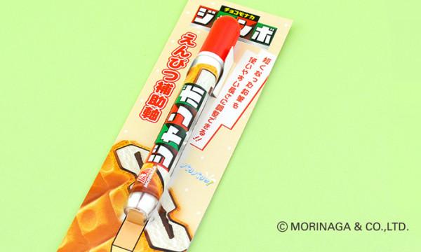 チョコモナカジャンボ  鉛筆補助軸