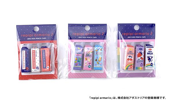 repipi armario 紙パック型鉛筆キャップ